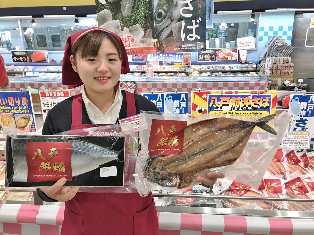 大型のさばを使用した「八戸銀鯖」