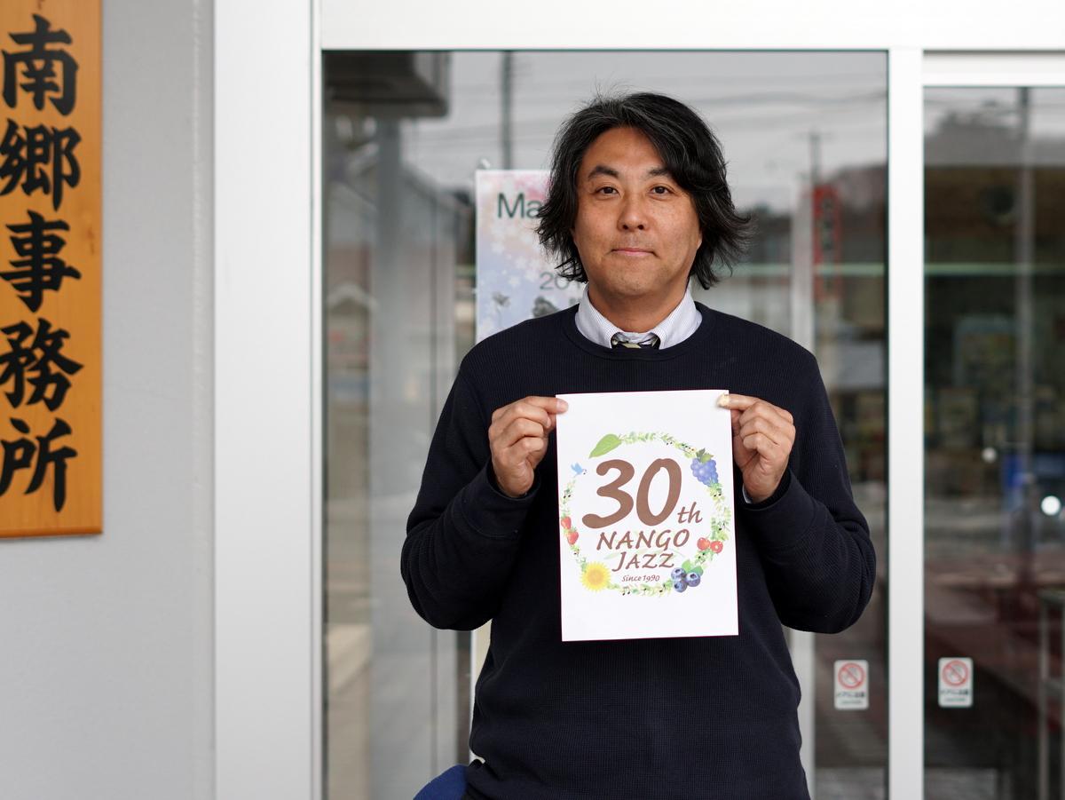 南郷サマージャズフェスティバル30周年記念ロゴ