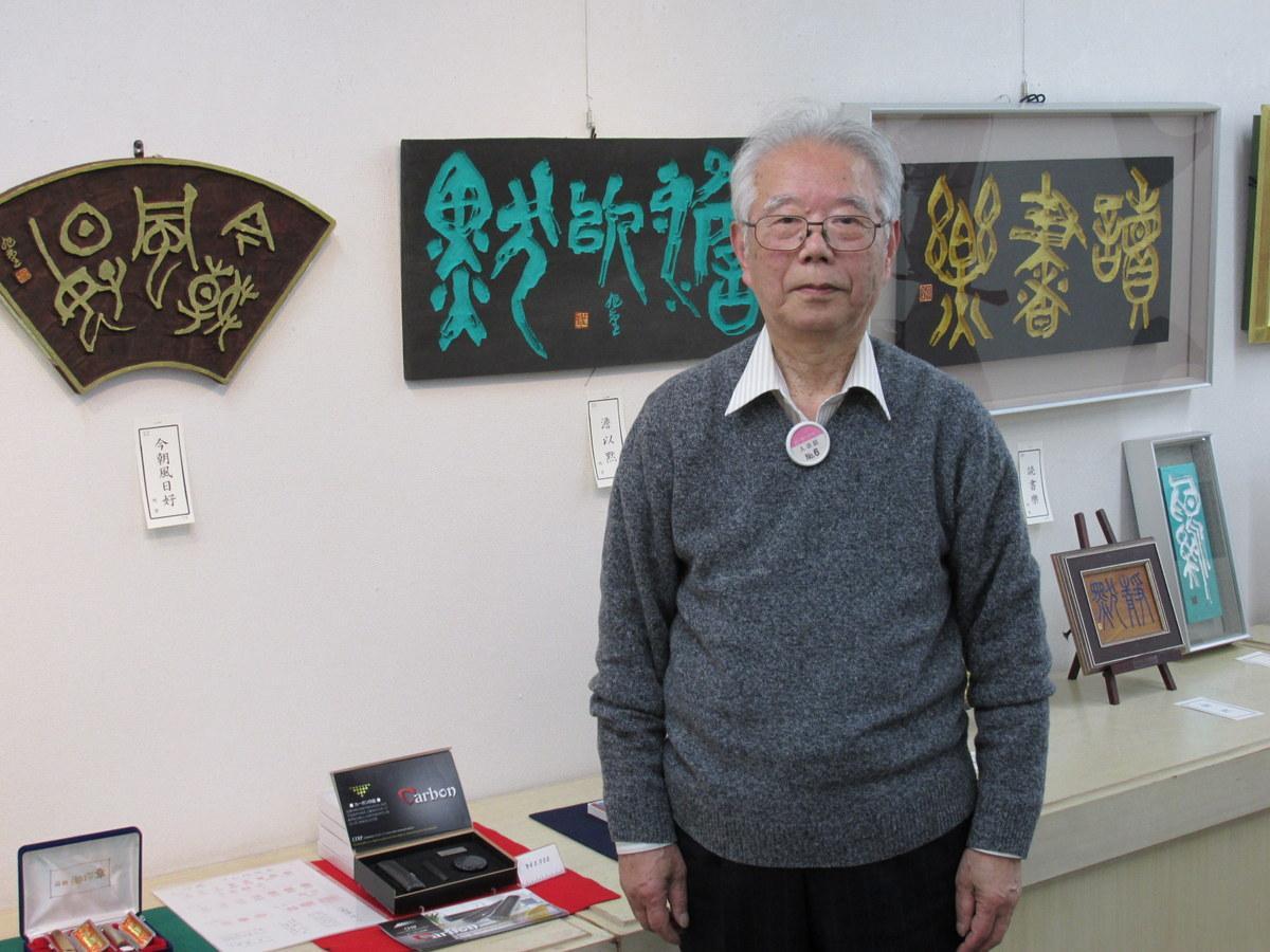 小野澤旭堂さん「篆刻(てんこく)・刻字展」