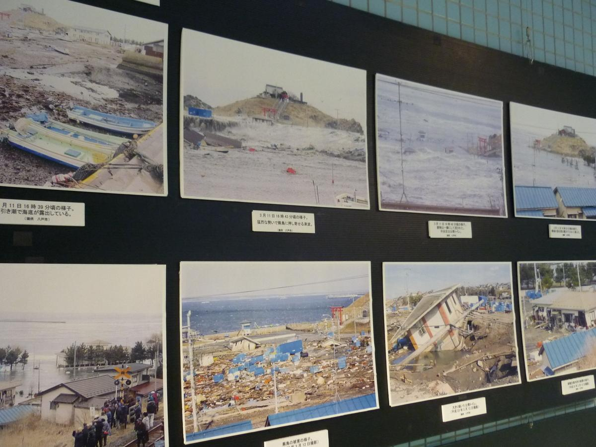 地震津波写真展