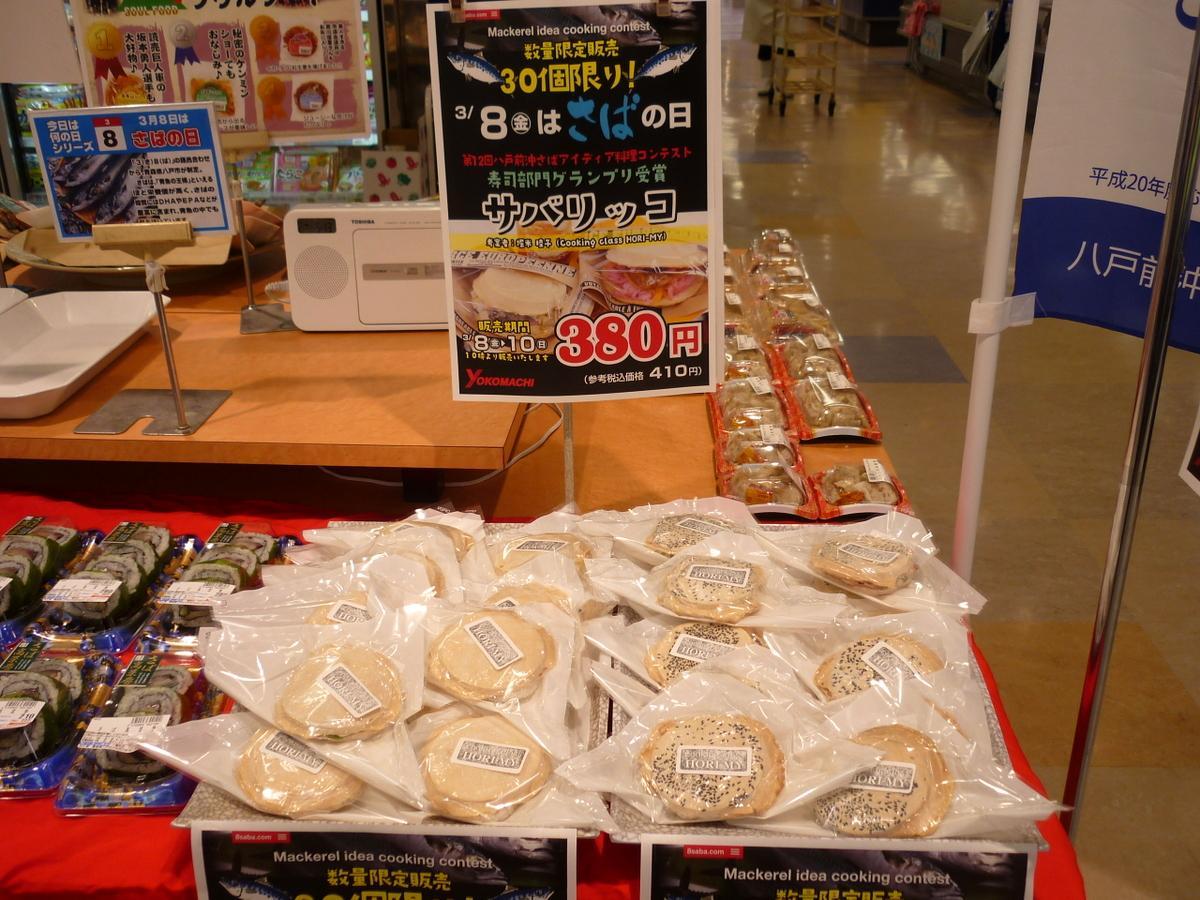 八戸前沖サバ料理コンテスト作品を販売