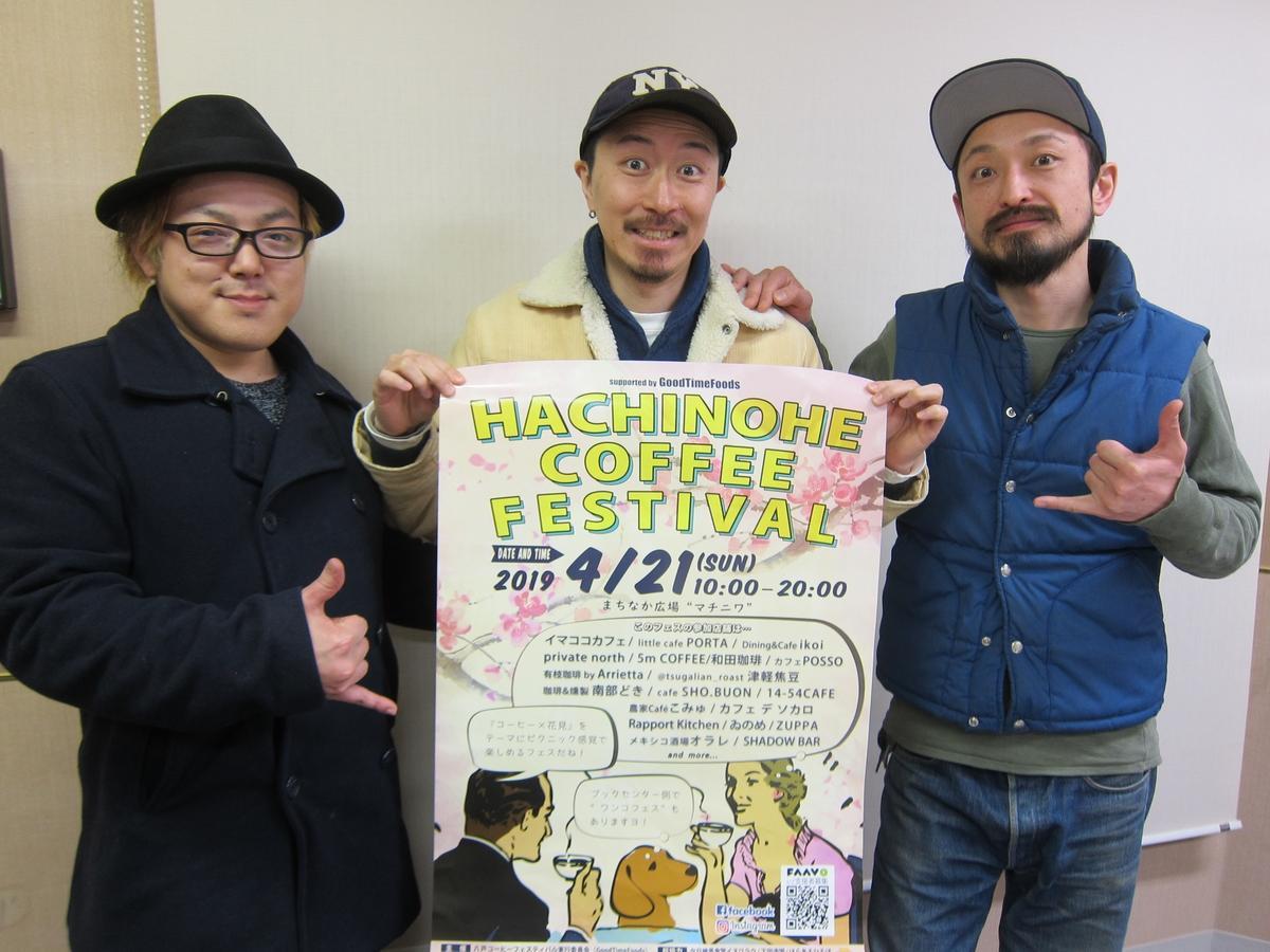 「八戸コーヒーフェスティバル」