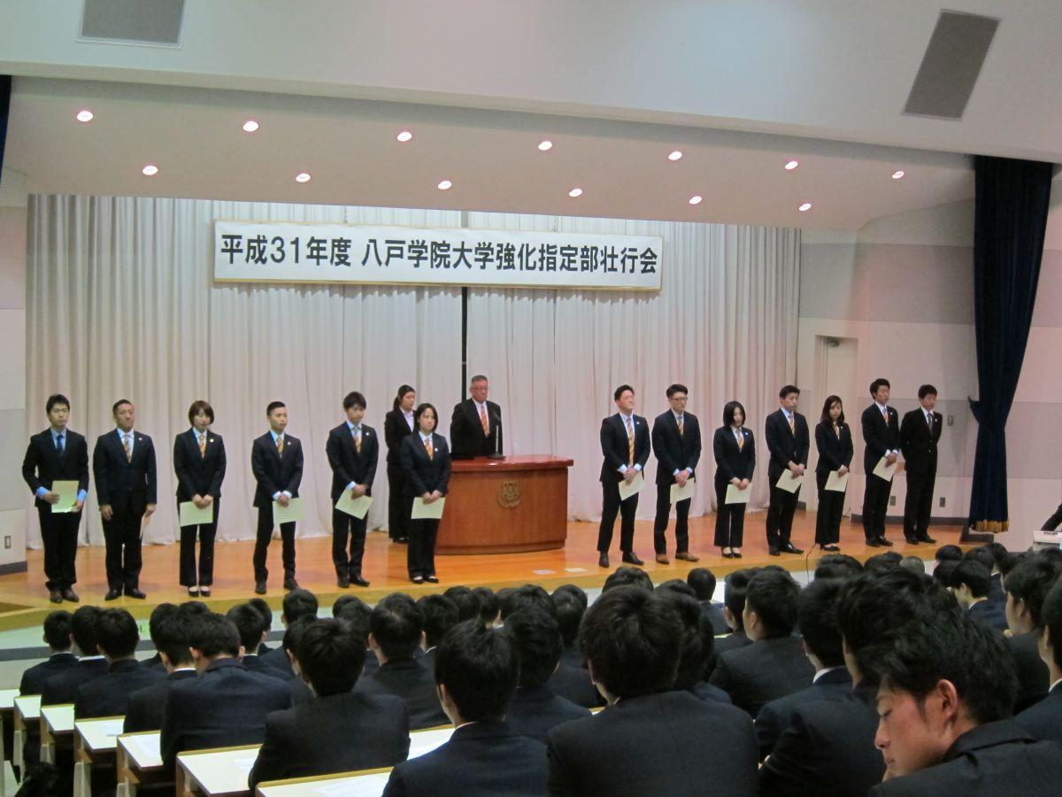 八戸学院大学強化指定部壮行会
