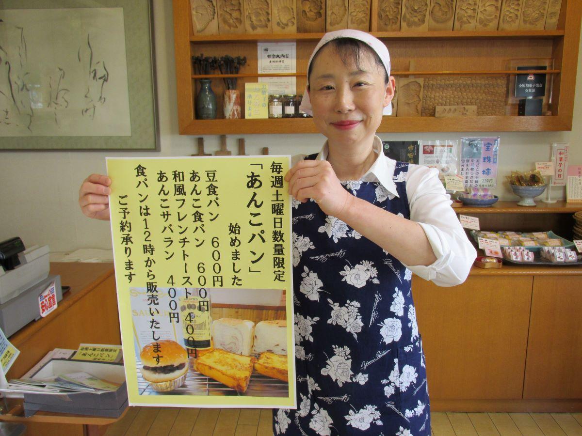 戸田菓子舗で限定食パン