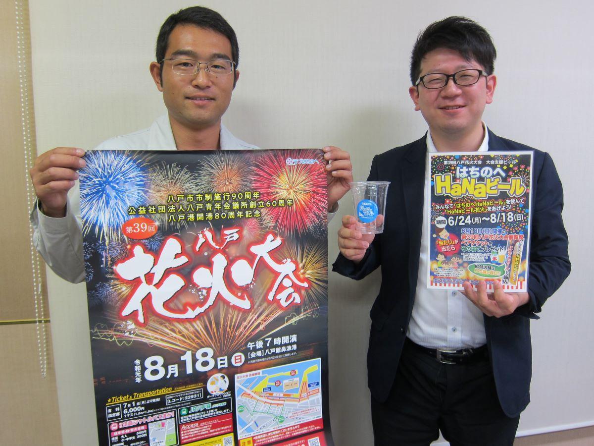 八戸花火大会が開かれる