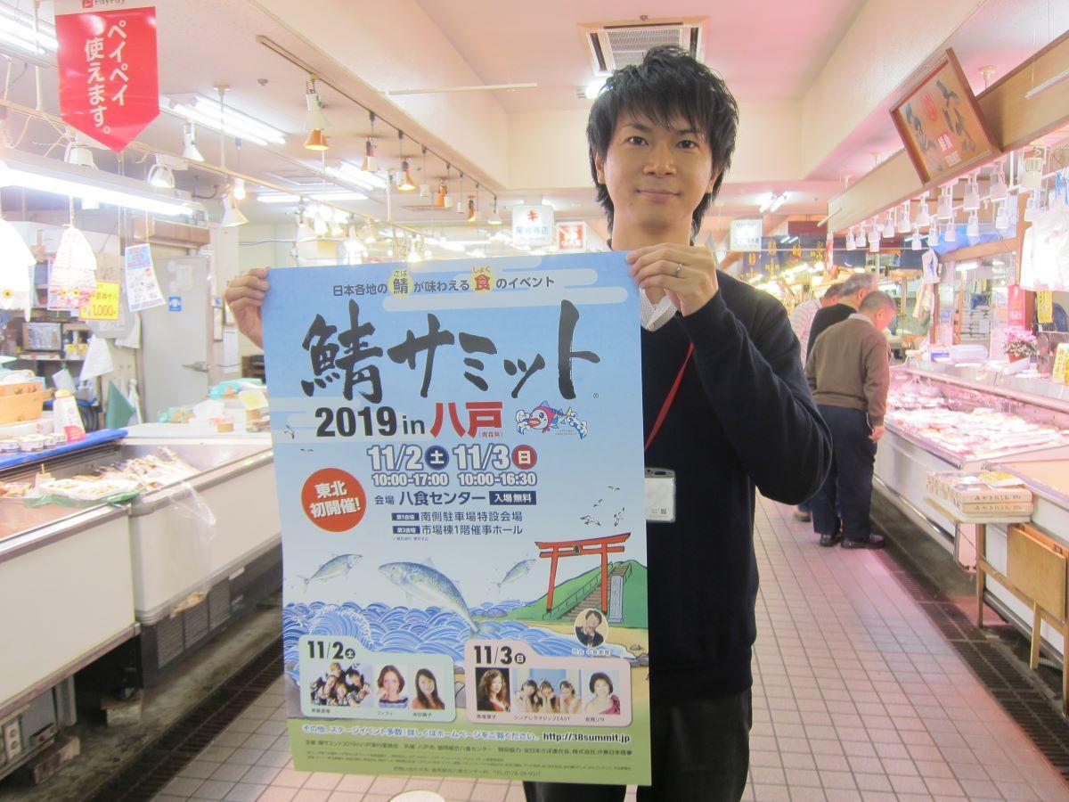 八戸で初開催「鯖サミット」