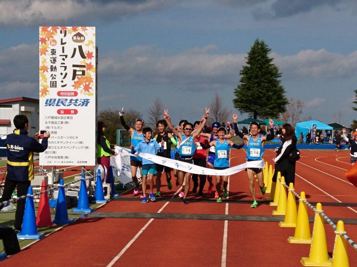 八戸リレーマラソン