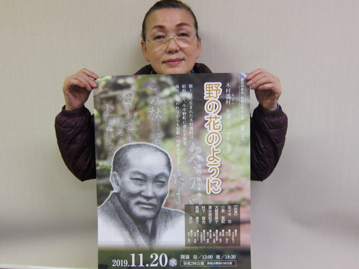 ポスターを手に来場を呼び掛ける大舘登美子代表