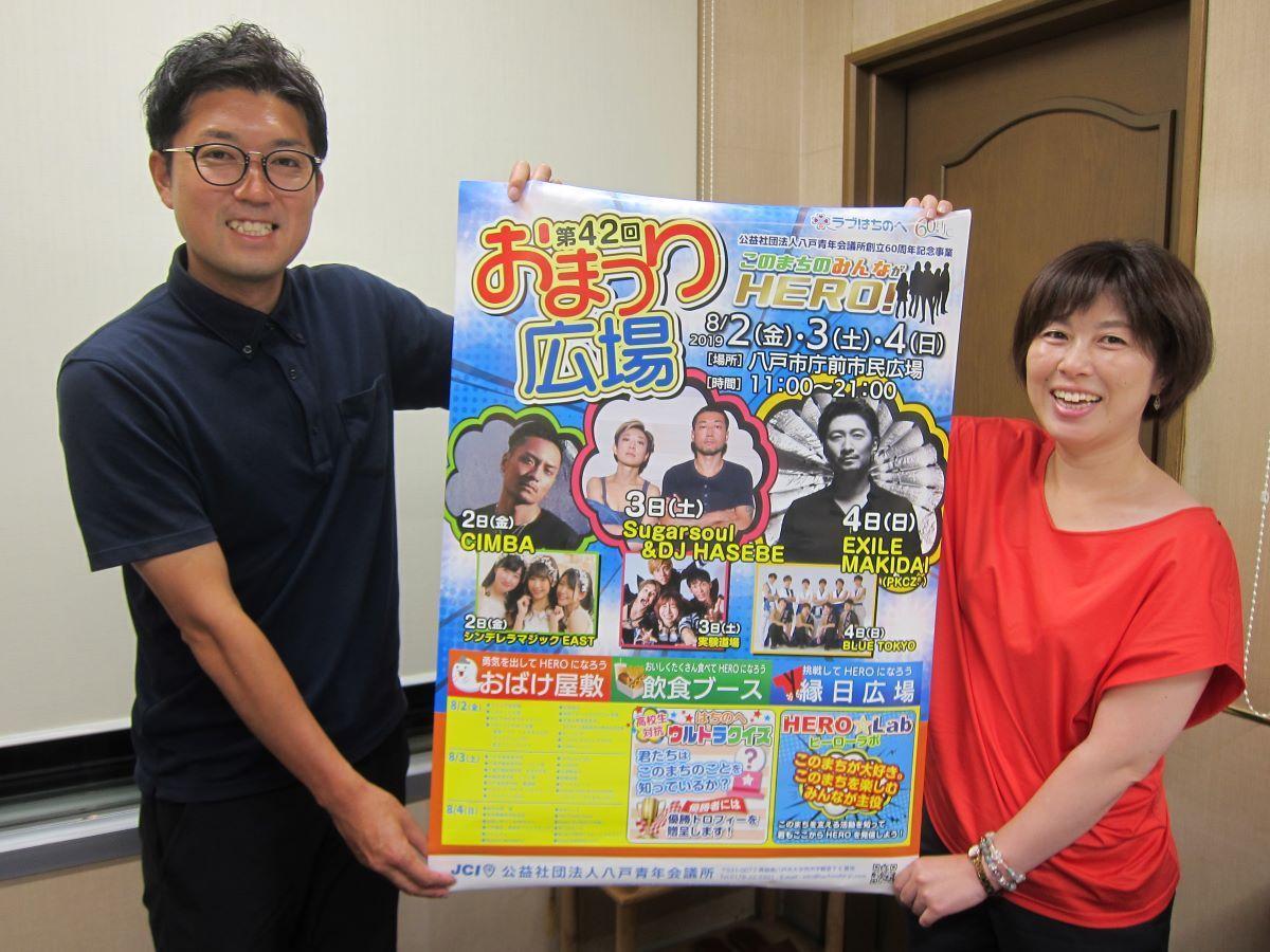 八戸経PV1位は「おまつり広場」