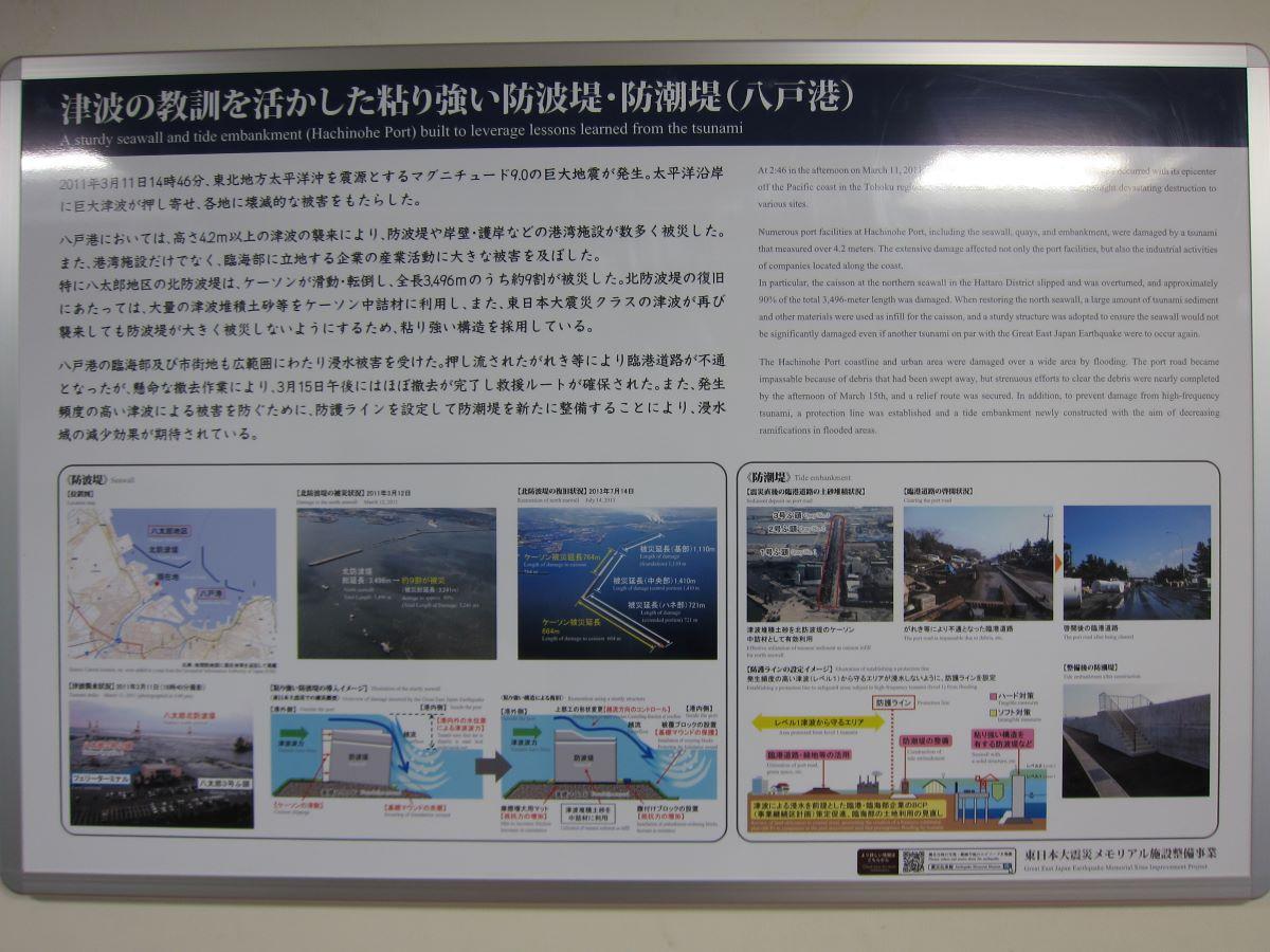 八戸港フェリーターミナルの震災伝承看板