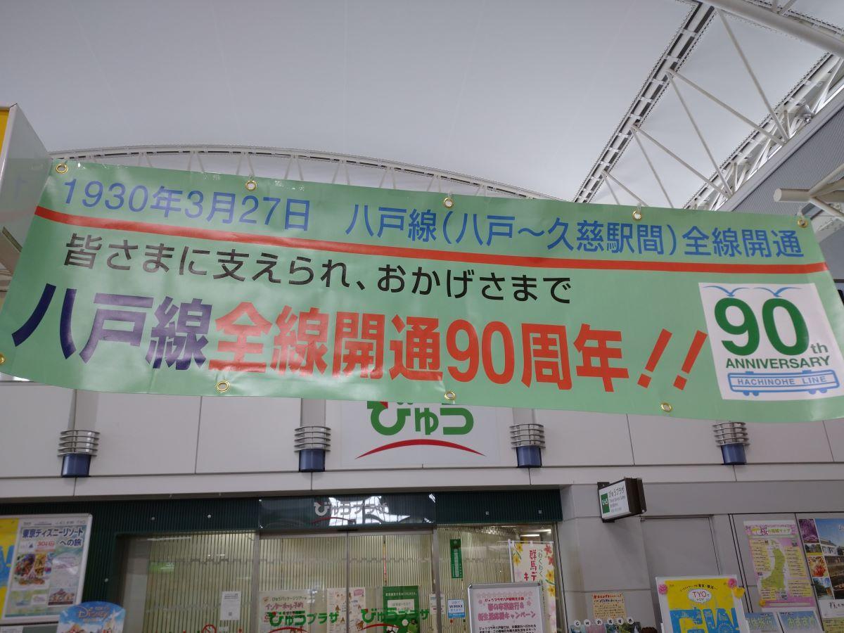 八戸駅に掲げられた横断幕