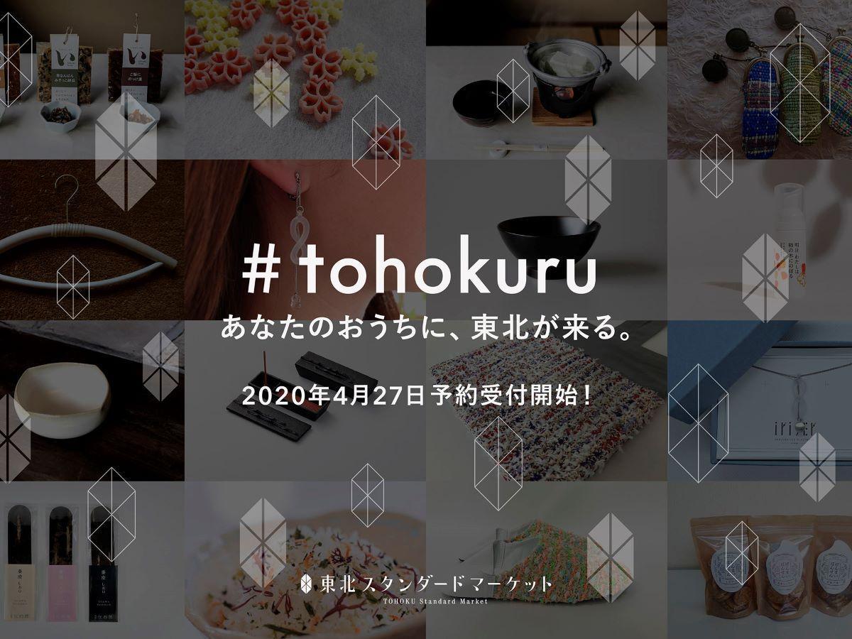 「#tohokuru(トホクル)」のサイトイメージ