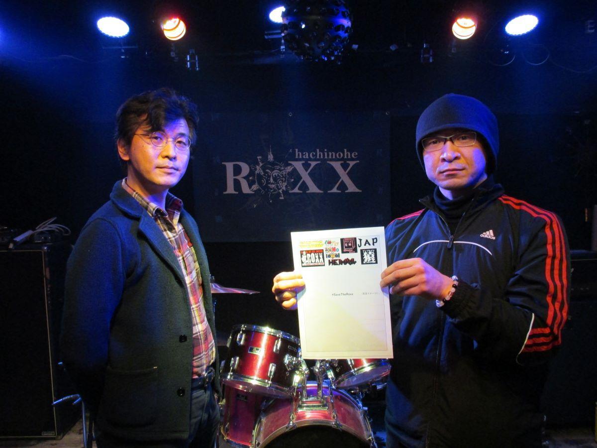 ライブハウス「Roxx」を支援する動きが広がっている