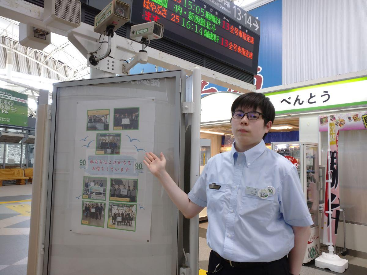 JR八戸駅構内に駅員作成ポスター