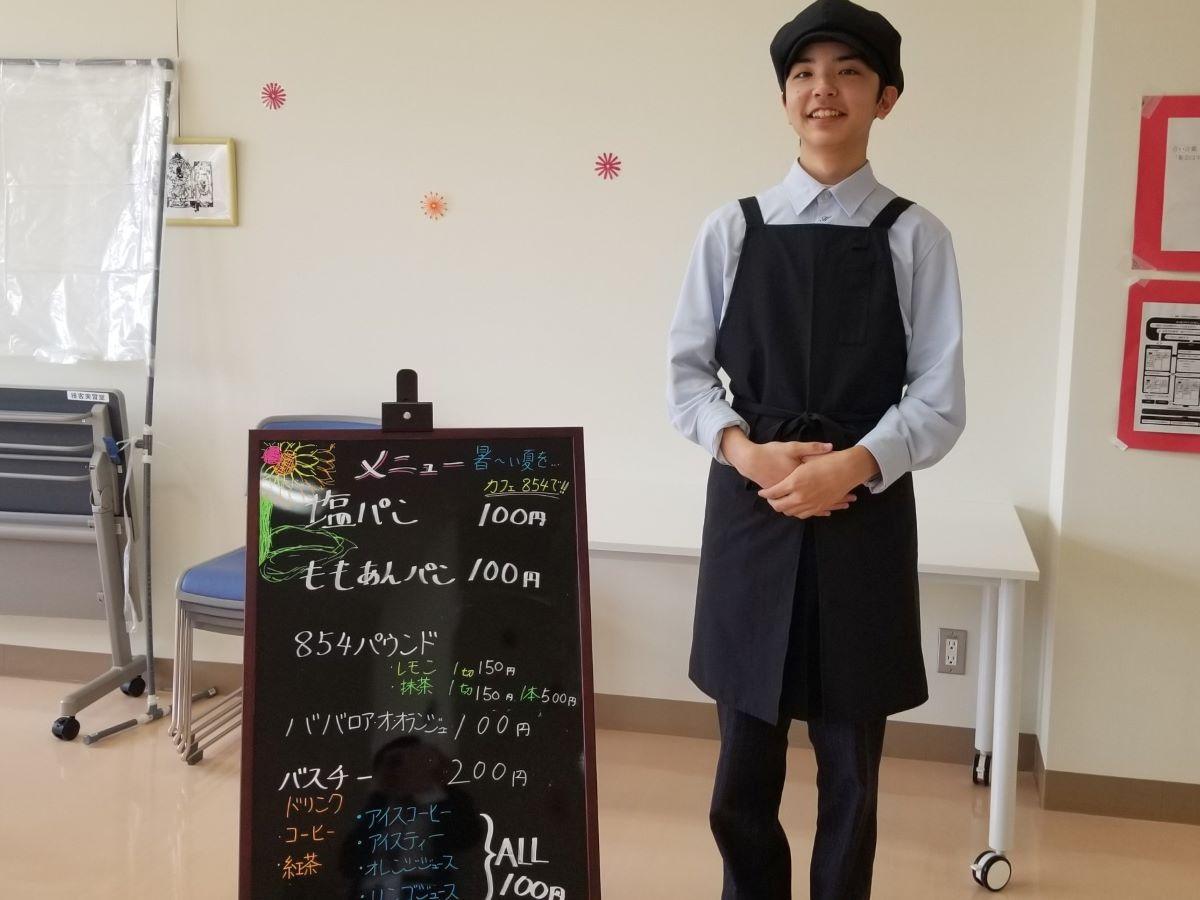 八戸高等支援学校「カフェ854」