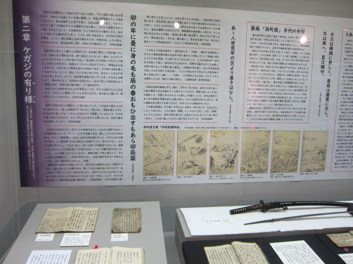 八戸市博物館「飢渇の郷土史」