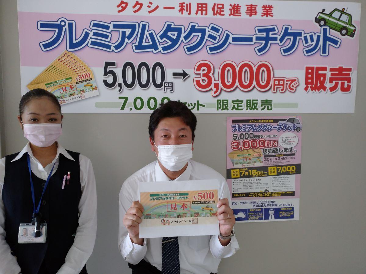 八戸市タクシー協会がプレミアムタクシーチケット