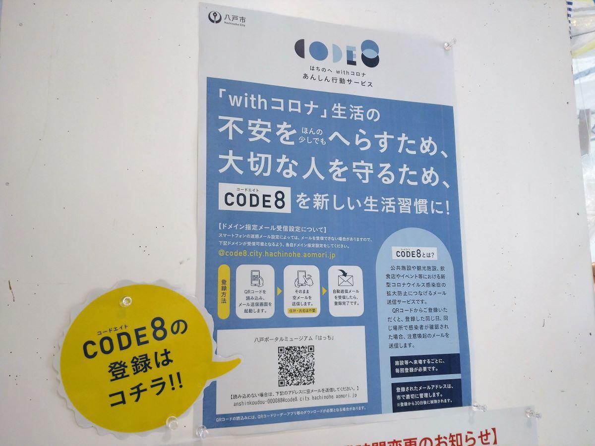 感染拡大防止策「CODE8」