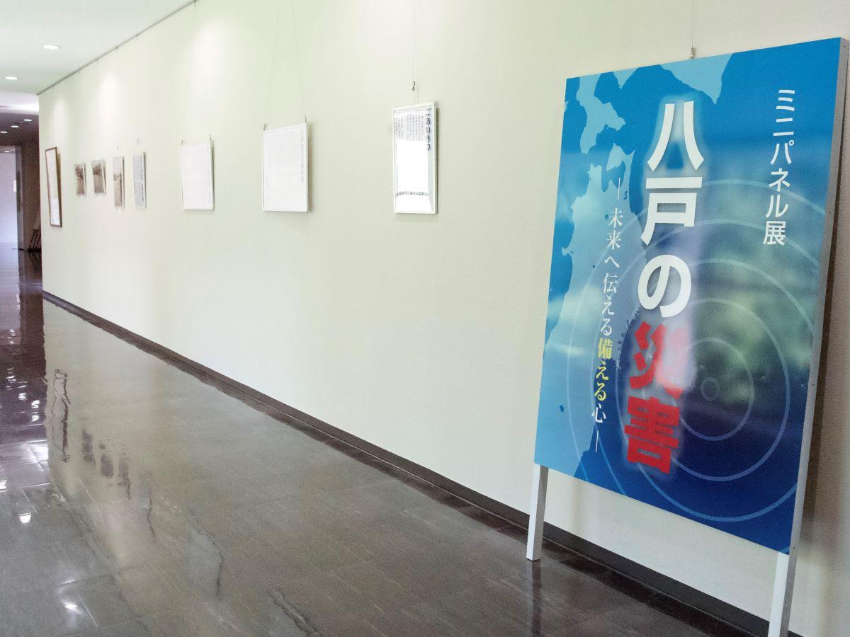 ミニパネル展「八戸の災害」