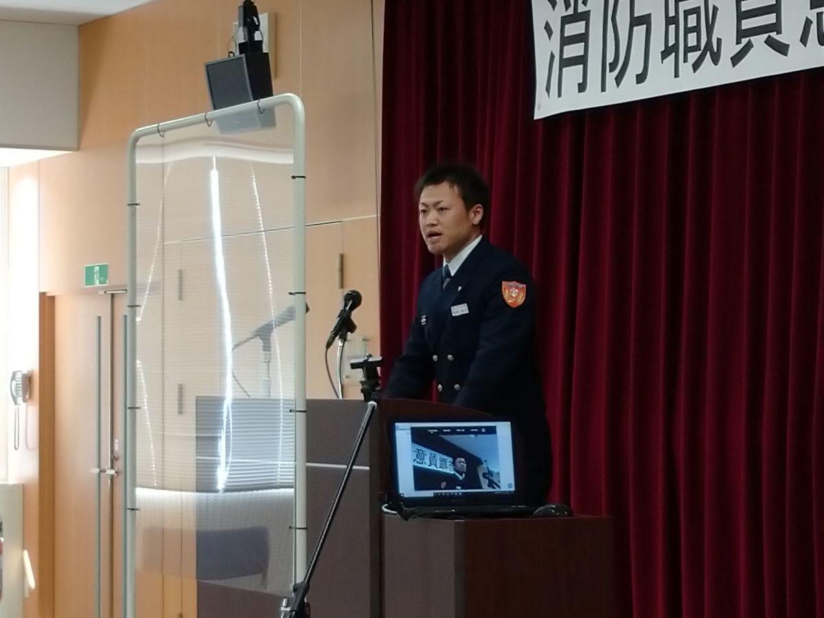消防職員意見発表会の様子