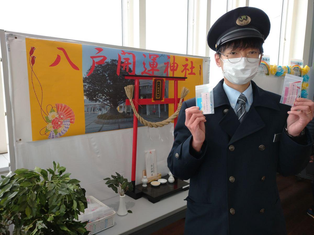 JR八戸駅「八戸開運神社」