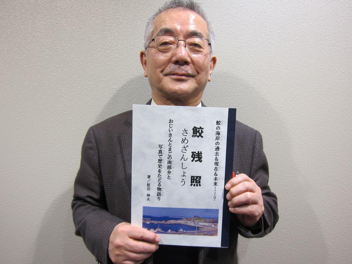 「鮫残照」を制作した柾谷さん