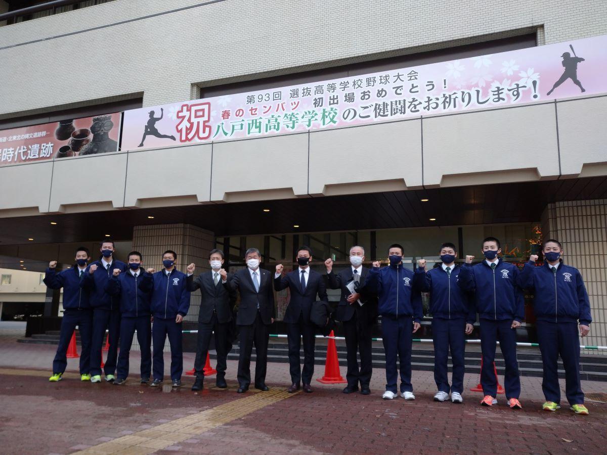 八戸西高野球部が市長を表敬訪問