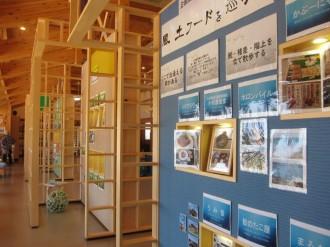 八戸・種差海岸インフォメーションセンターで企画展「風土フードを巡ろう」