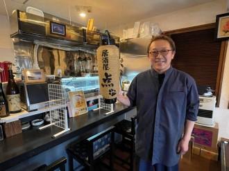 八戸・居酒屋「居酒屋点」が岩泉町に移転 ゆりの木通り沿いに