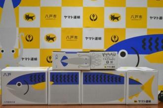 八戸市とヤマト運輸、連携でご当地段ボール 「イカ」と「サバ」をデザイン