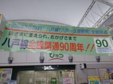 JR東日本八戸線が全線開通から90周年 八戸駅構内に横断幕やタペストリー