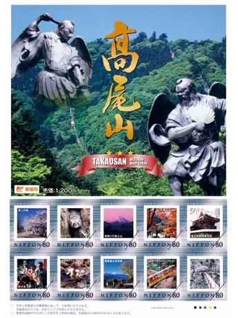 限定販売される高尾山のオリジナルフレーム切手