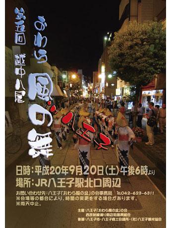 今年の「越中八尾おわら風の舞 in 八王子」のポスター