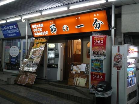 「節の一分」豊田店の入り口