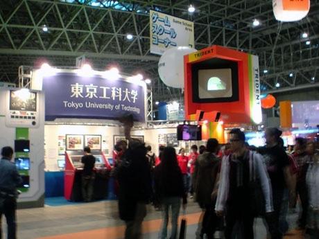 東京ゲームショウの会場に設けられた東京工科大学のブース
