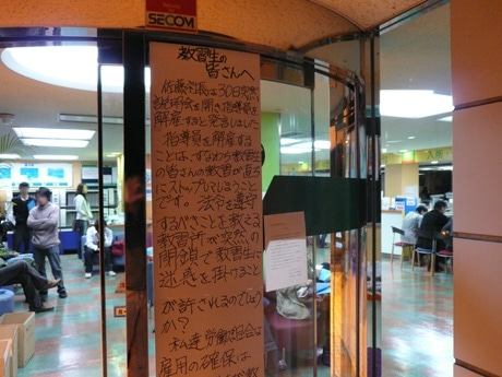 入口に貼られた同社労働組合による手書きポスター