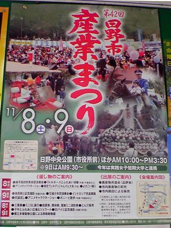 JR日野駅の掲示板に貼られた「日野市産業まつり」のポスター