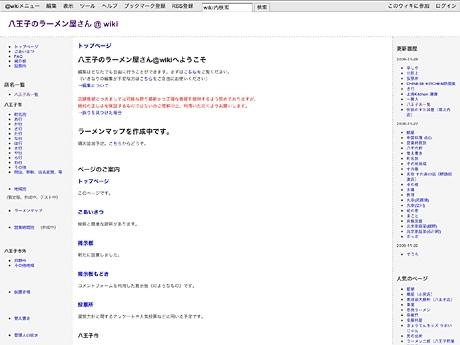 ホームページ「八王子のラーメン屋さん@wiki」の画面