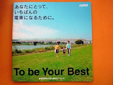 京王線各駅で配布されている冊子