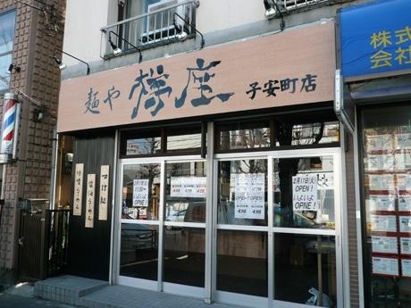 開店した「麺や 樽座 子安町」店