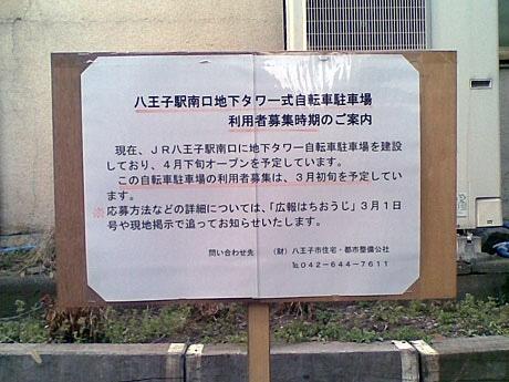 八王子駅南口にある駐輪場には開業を予告する看板が立っている