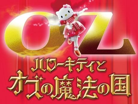 4月13日から上演されるミュージカル「ハローキティとオズの魔法の国」©2009 SANRIO CO,. LTD.