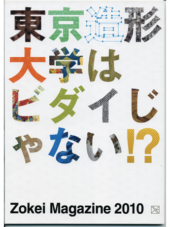 造形 大学 東京