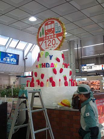 バースデーケーキの設置作業が進む