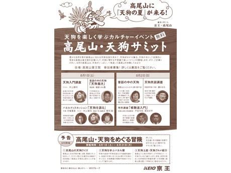 配布されている「高尾山・天狗イベント」のチラシ