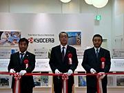 京セラ、「イオンモール日の出」に太陽光発電システムの販売店