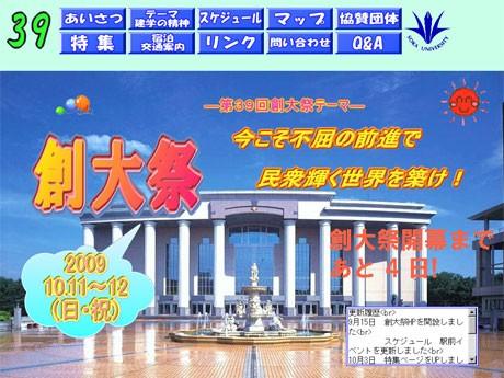 今年の「創大祭」のホームページ