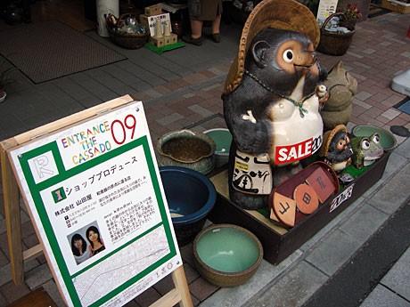 学生による「ショッププロデュース」が行われた食器店「山田屋」(八日町9)