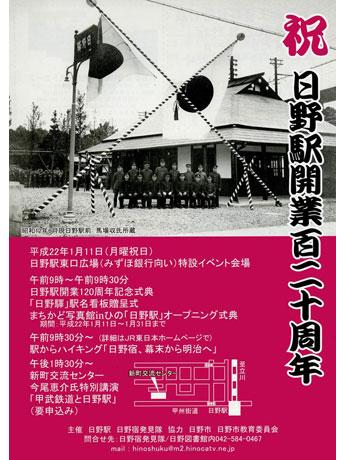 「日野宿発見隊」が行う記念イベントの告知ポスター