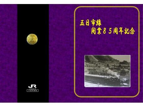 発売する「五日市線開業85周年記念入場券」